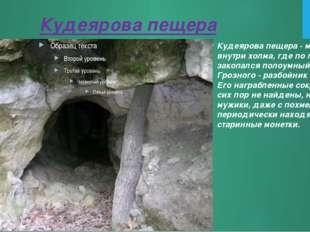 Кудеярова пещера Кудеярова пещера - место внутри холма, где по преданию закоп