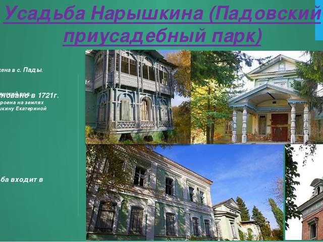Усадьба Нарышкина (Падовский приусадебный парк) Село было основано в 1721г. Н...