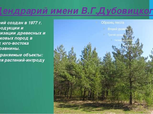 Дендрарий имени В.Г.Дубовицкого Дендрарий создан в 1977 г. для интродукции и...