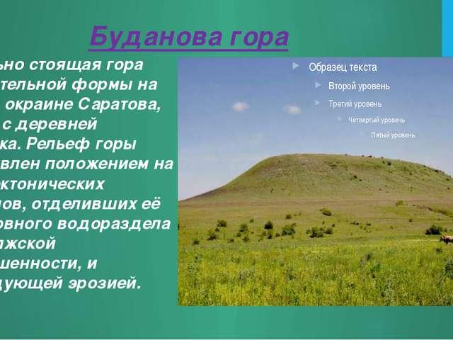 Буданова гора Отдельно стоящая гора замечательной формы на южной окраине Сара...