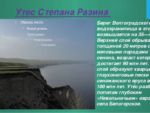 Утес Степана Разина Берег Волгоградского водохранилища в этом районе возвышае...