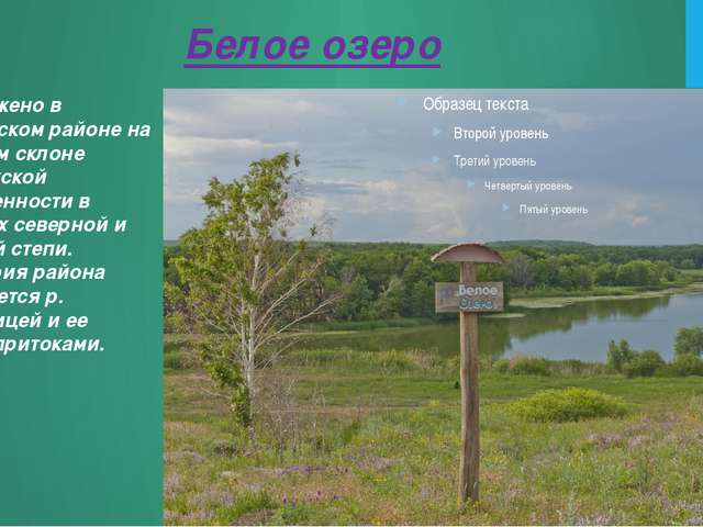Белое озеро Расположено в Лысогорском районе на западном склоне Приволжской в...