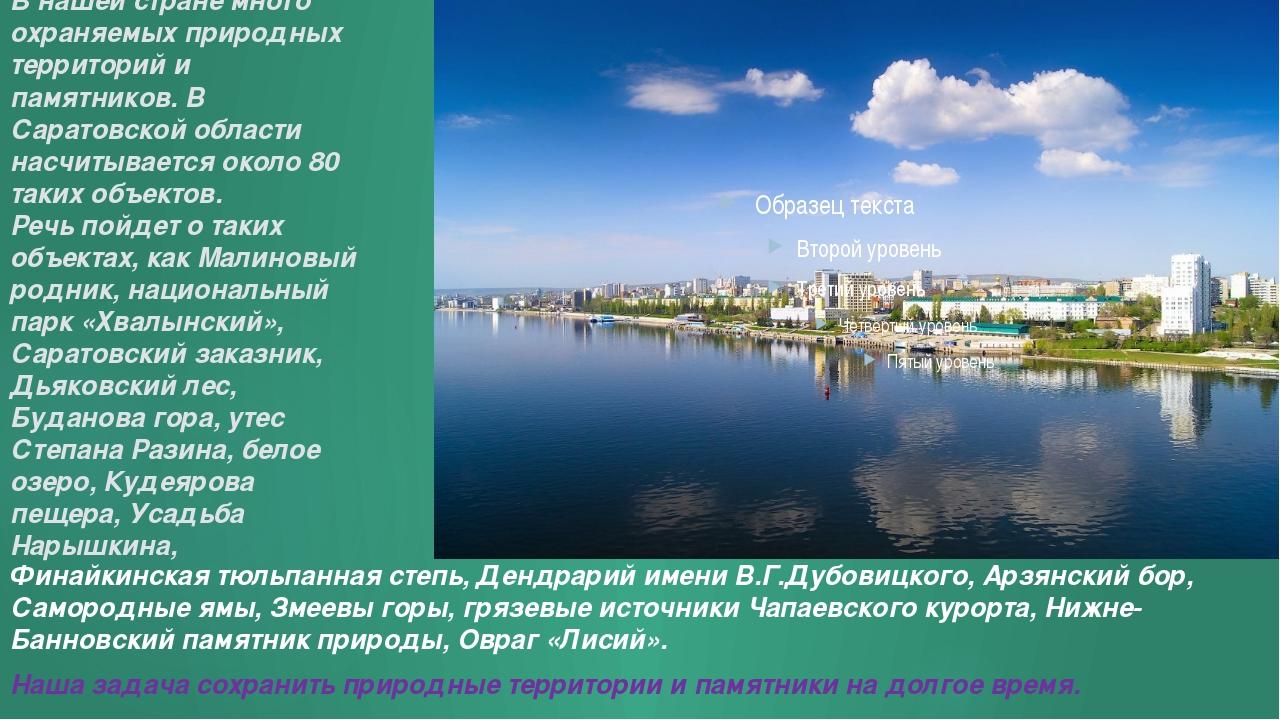 В нашей стране много охраняемых природных территорий и памятников. В Саратовс...