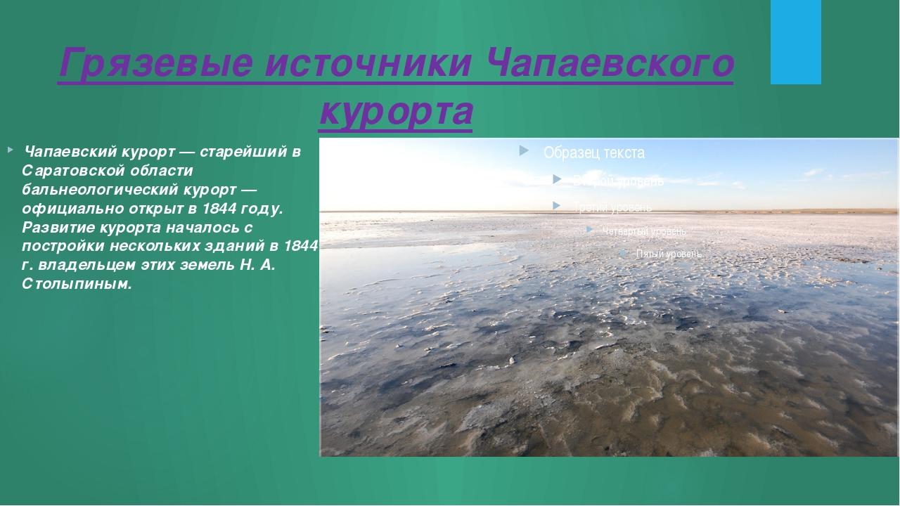 Грязевые источники Чапаевского курорта Чапаевский курорт — старейший в Сарато...