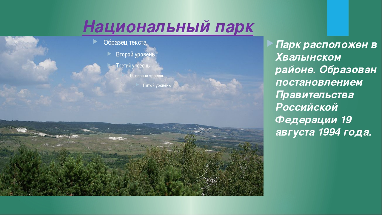 Национальный парк «Хвалынский» Парк расположен в Хвалынском районе. Образован...