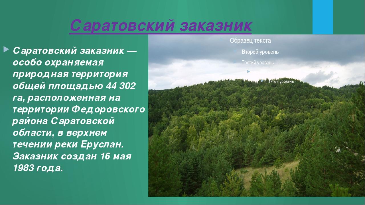 Саратовский заказник Саратовский заказник — особо охраняемая природная террит...