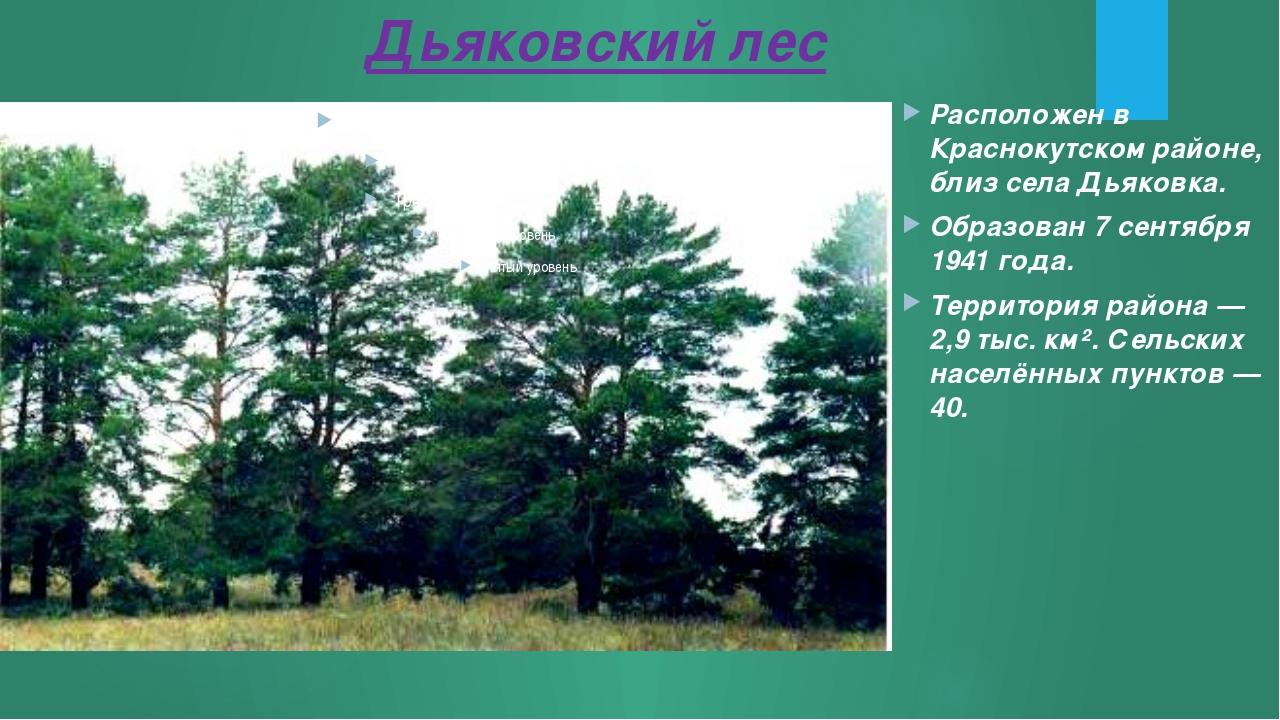 Дьяковский лес Расположен в Краснокутском районе, близ села Дьяковка. Образов...