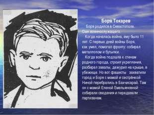 Боря Токарев Боря родился в Севастополе. Сын военнослужащего. Когда началась
