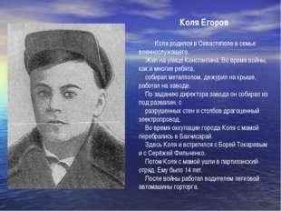 Коля Егоров Коля родился в Севастополе в семье военнослужащего. Жил на улице