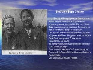 Виктор и Вера Снитко Виктор и Вера родились в Севастополе. Жили на Брестской