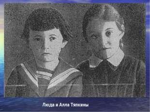 Люда и Алла Тяпкины