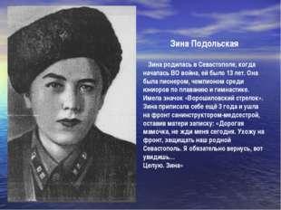 Зина Подольская Зина родилась в Севастополе, когда началась ВО война, ей было