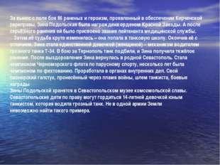За вынос с поля боя 86 раненых и героизм, проявленный в обеспечении Керченско