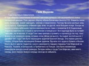 Галя Маркова Галя родилась в Севастополе. В годы обороны Севастополя 15-летня