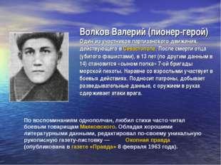 Волков Валерий (пионер-герой) Один из участников партизанского движения, дейс