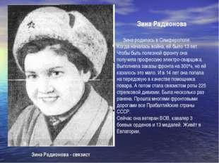 Зина Радионова Зина родилась в Симферополе. Когда началась война, ей было 13