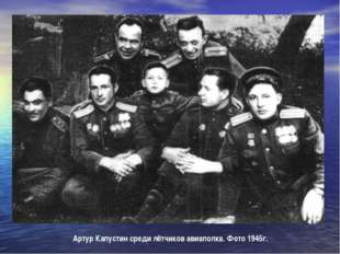 Артур Капустин среди лётчиков авиаполка. Фото 1945г.