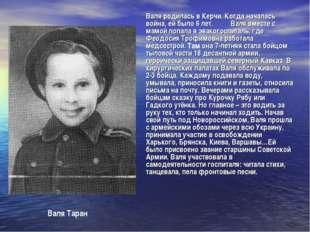 Валя родилась в Керчи. Когда началась война, ей было 6 лет. Валя вместе с ма