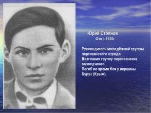 Юрий Стоянов Фото 1940г. Руководитель молодёжной группы партизанского отряда