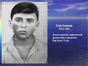 Толя Стоянов Фото 1941г. Юный партизан, замученный фашистами и растрелян. Ем