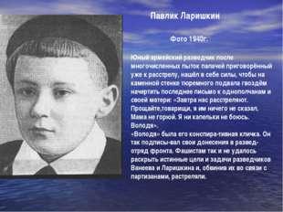 Павлик Ларишкин Фото 1940г. Юный армейский разведчик после многочисленных пы