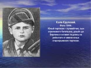 Коля Крупский. Фото 1944г. Юный партизан – пулемётчик, сын стрелкового баталь