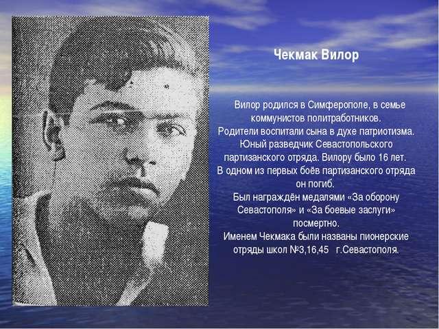 Чекмак Вилор Вилор родился в Симферополе, в семье коммунистов политработнико...