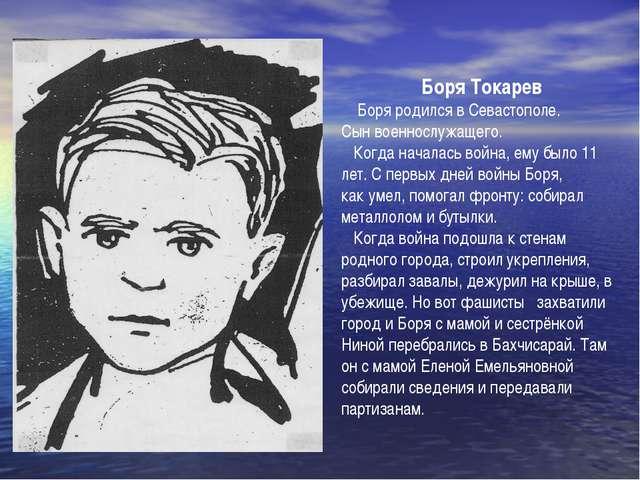 Боря Токарев Боря родился в Севастополе. Сын военнослужащего. Когда началась...