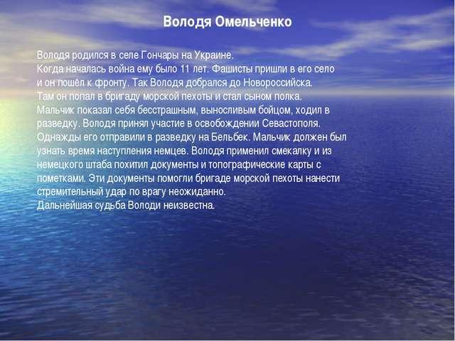 Володя Омельченко Володя родился в селе Гончары на Украине. Когда началась во...