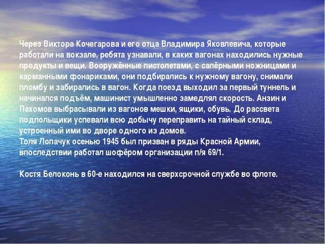 Через Виктора Кочегарова и его отца Владимира Яковлевича, которые работали на...