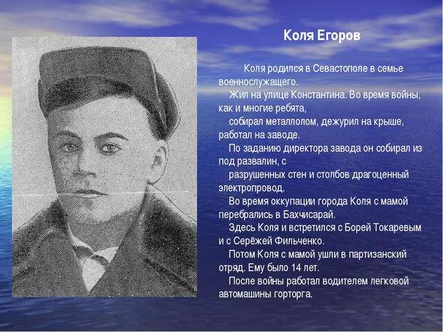 Коля Егоров Коля родился в Севастополе в семье военнослужащего. Жил на улице...