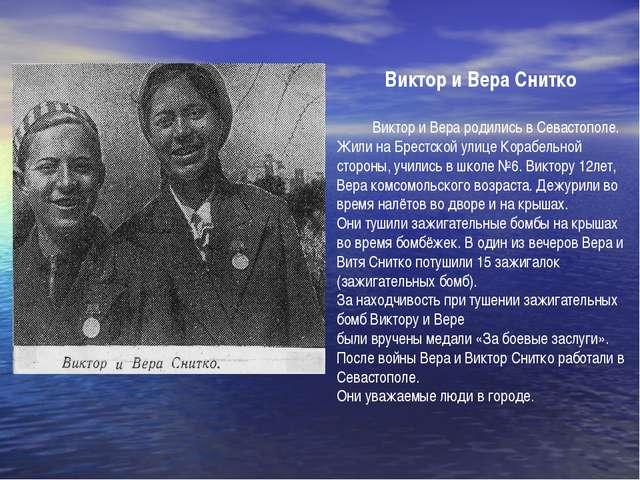 Виктор и Вера Снитко Виктор и Вера родились в Севастополе. Жили на Брестской...