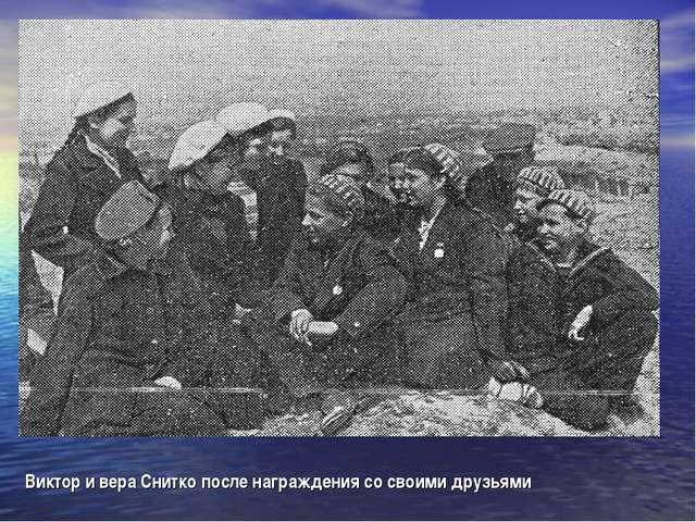 Виктор и вера Снитко после награждения со своими друзьями