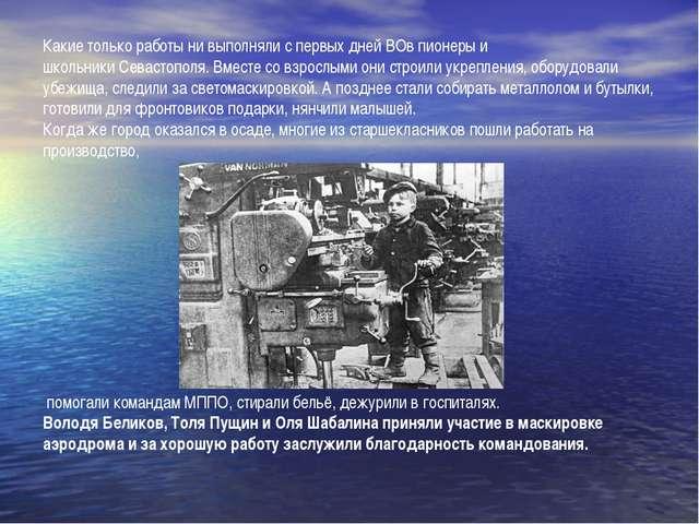 Какие только работы ни выполняли с первых дней ВОв пионеры и школьники Севаст...