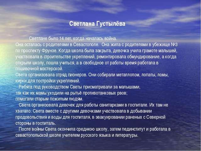 Светлана Густылёва Светлане было 14 лет, когда началась война. Она осталась с...
