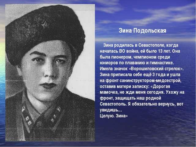 Зина Подольская Зина родилась в Севастополе, когда началась ВО война, ей было...
