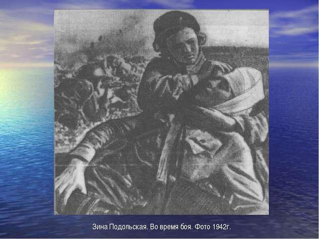Зина Подольская. Во время боя. Фото 1942г.