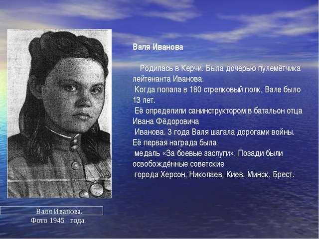 Валя Иванова Родилась в Керчи. Была дочерью пулемётчика лейтенанта Иванова. К...