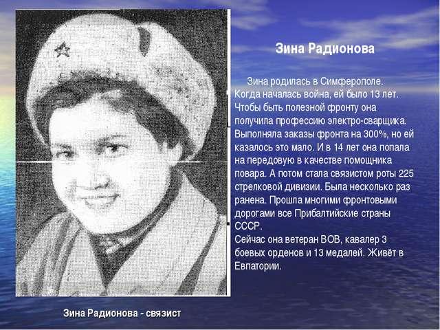 Зина Радионова Зина родилась в Симферополе. Когда началась война, ей было 13...