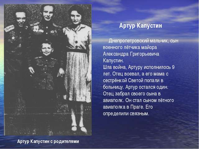Артур Капустин Днепропетровский мальчик, сын военного лётчика майора Александ...
