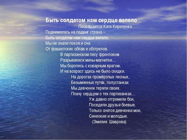 Быть солдатом нам сердце велело Посвящается Кате Кириленко Поднималась на под...