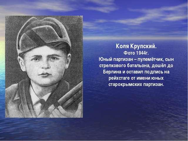 Коля Крупский. Фото 1944г. Юный партизан – пулемётчик, сын стрелкового баталь...