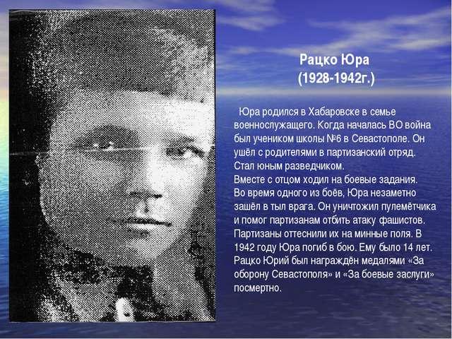 Рацко Юра (1928-1942г.) Юра родился в Хабаровске в семье военнослужащего. Ко...