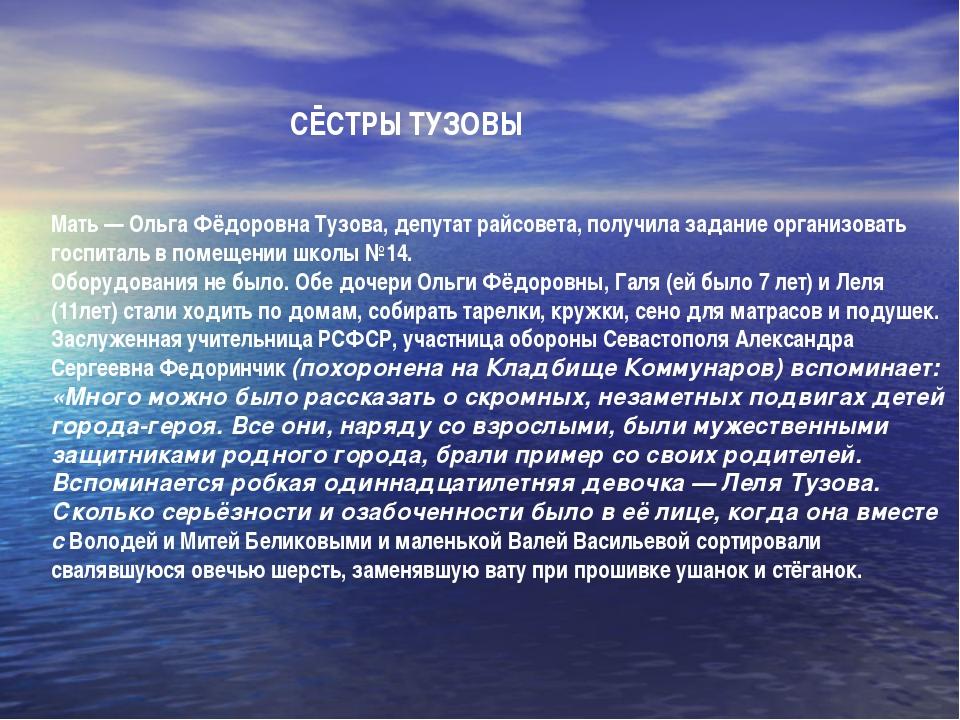 СЁСТРЫ ТУЗОВЫ Мать — Ольга Фёдоровна Тузова, депутат райсовета, получила зад...