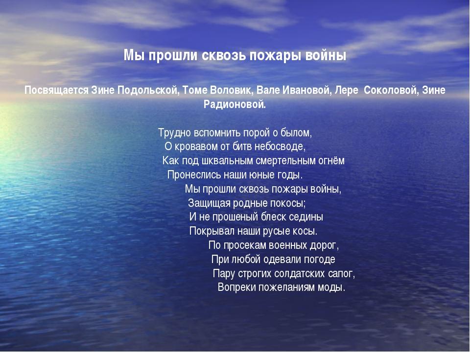 Мы прошли сквозь пожары войны Посвящается Зине Подольской, Томе Воловик, Вале...