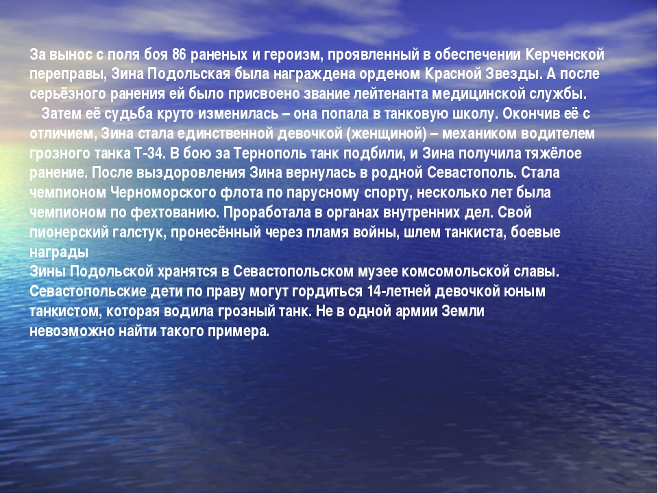 За вынос с поля боя 86 раненых и героизм, проявленный в обеспечении Керченско...