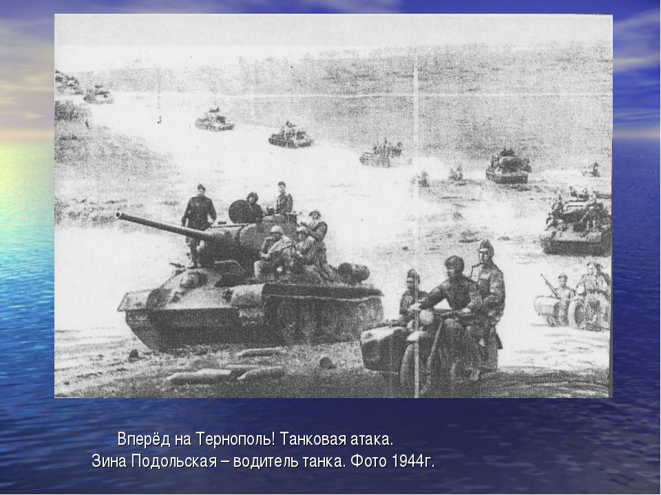 Вперёд на Тернополь! Танковая атака. Зина Подольская – водитель танка. Фото...