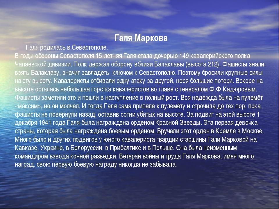 Галя Маркова Галя родилась в Севастополе. В годы обороны Севастополя 15-летня...