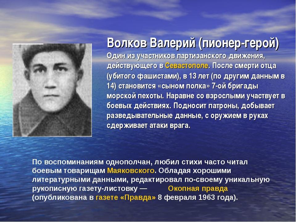 Волков Валерий (пионер-герой) Один из участников партизанского движения, дейс...