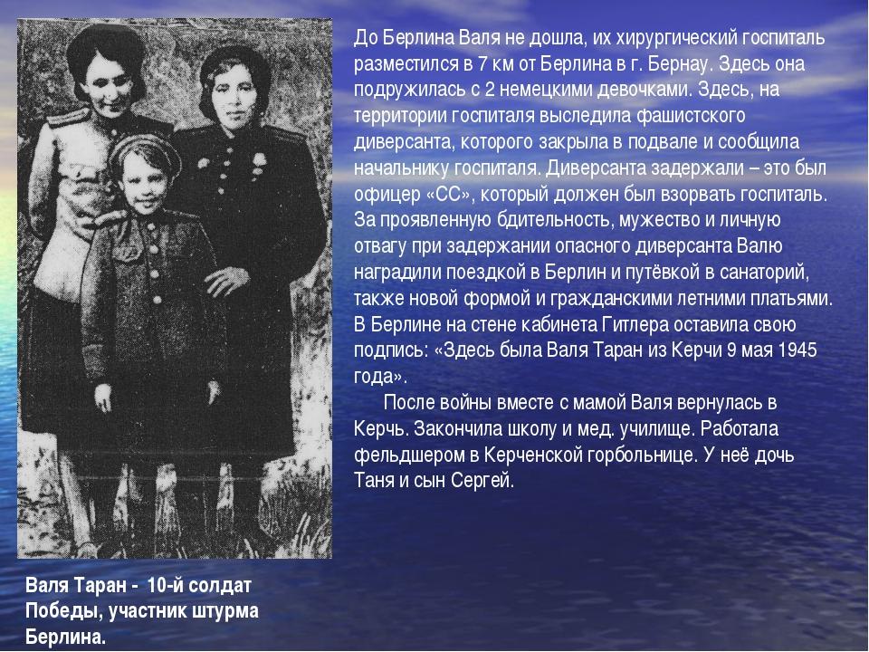 Валя Таран - 10-й солдат Победы, участник штурма Берлина. До Берлина Валя не...